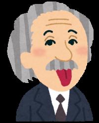 アインシュタインの顔