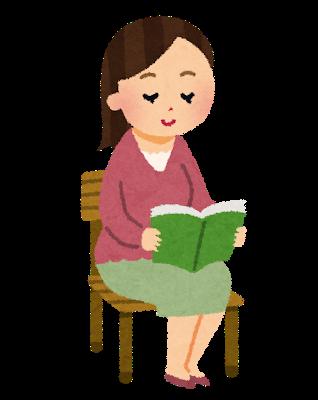 本を読む女性がいます