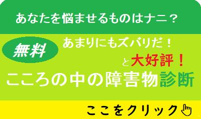 四角の診断バー!!!