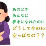 【改訂版】子育て後の生き方!40代・50代女、次の選択