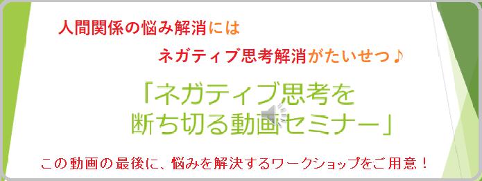動画セミナーのバナー!!